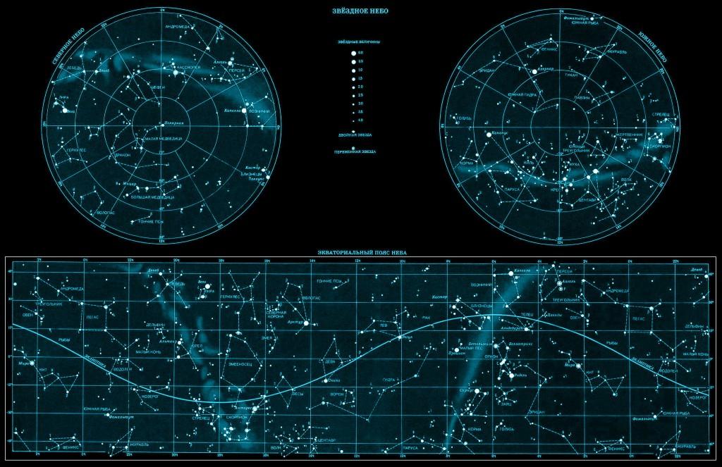 Карта звездного неба, карта созвездий