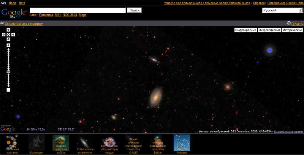 Он-лайн карта звездного неба Google Sky